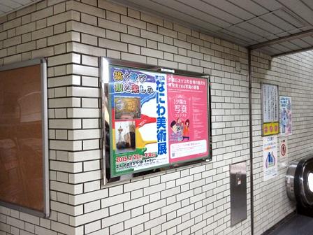 大阪地下鉄_普通枠B2_20150223_新大阪駅.jpg