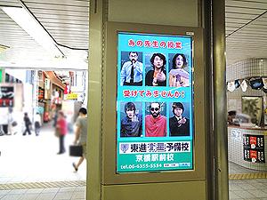 03jr_kyobashi_ekisho1.jpg