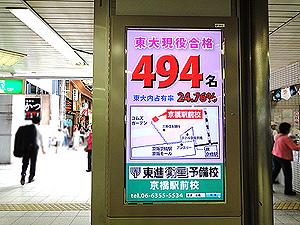 03jr_kyobashi_ekisho2.jpg