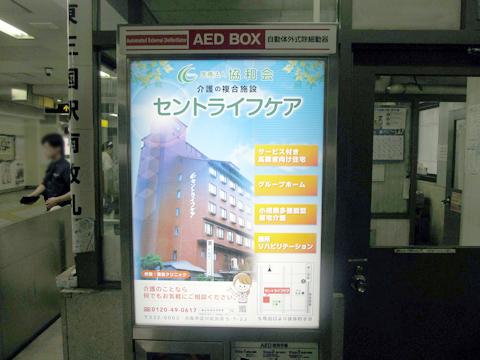 _東三国AED (2)セントライフケア.jpg