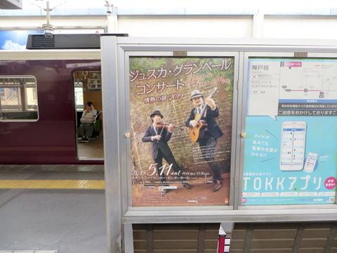 _阪急茨木市駅 (1).jpg