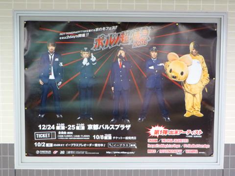 阪急 駅貼ポスター  単貼