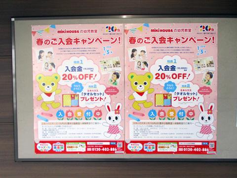 大阪モノレール 駅貼ポスター 千里中央駅・少路駅
