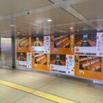 新大阪駅ポスター写真