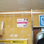 北大阪急行車内広告